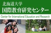北海道大学国際教育研究センター