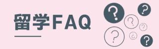 留学FAQバナー