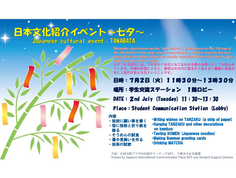 たなばたイベント2019