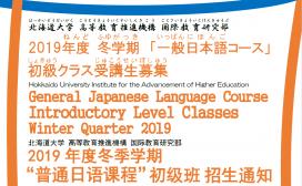 日本語コース案内