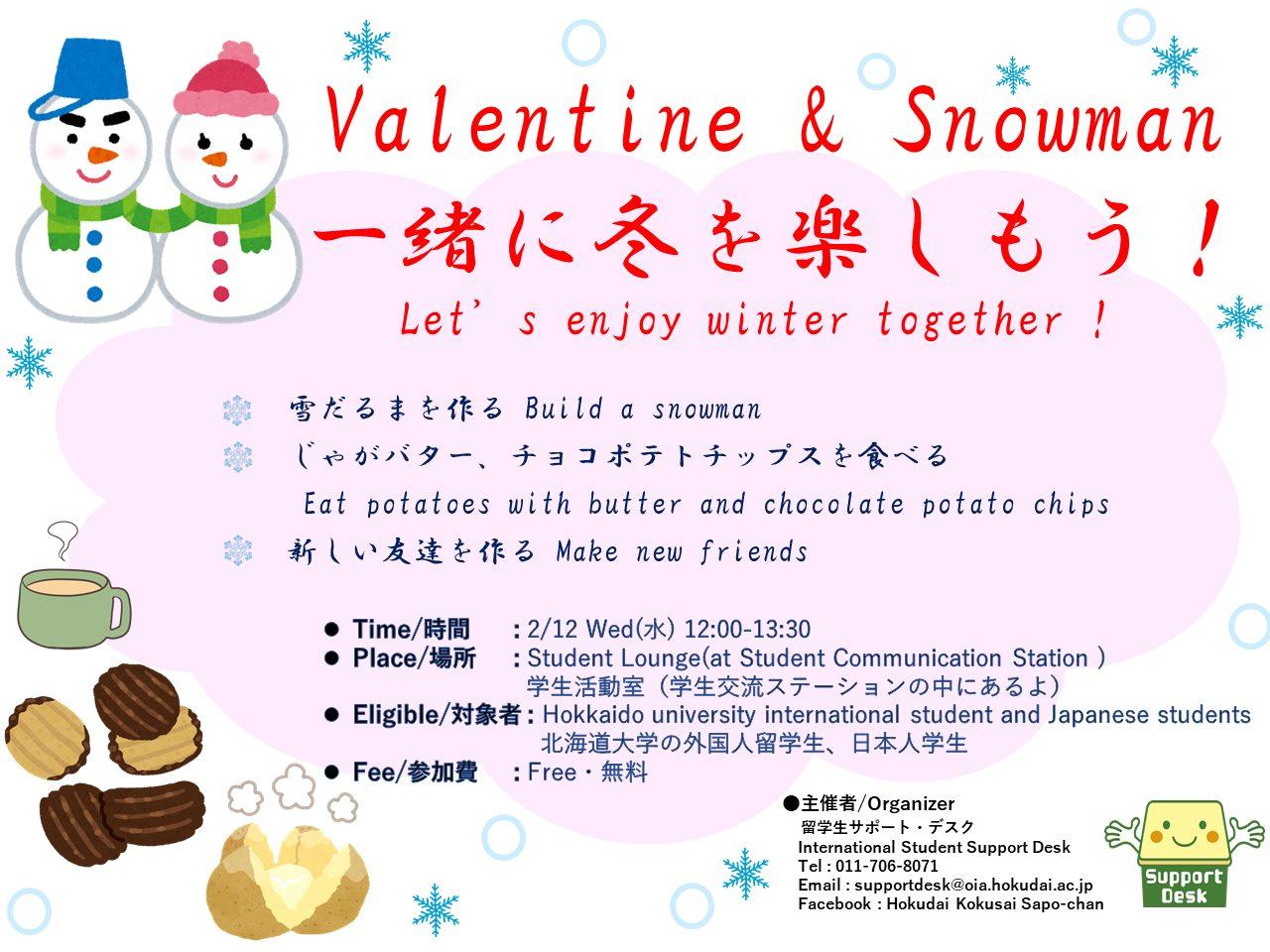 サポートデスク2月茶話会 Support Desk event