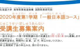 日本語コース2020春